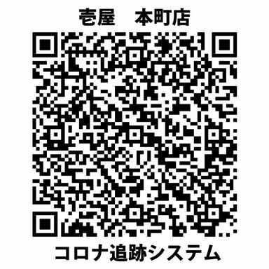 本気炭火焼き鳥料理 壱屋 本町店 メニューの画像