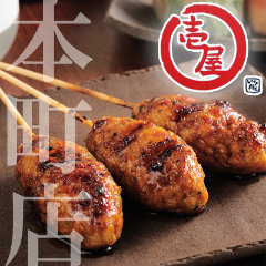 本気炭火焼き鳥料理 壱屋 本町店