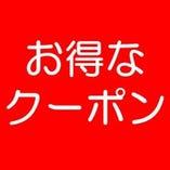 10名様以上のコースご予約で【幹事1名様分無料】!!!