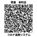 大阪コロナ追跡システム ご協力のお願い