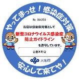 当店は感染症対策として新型コロナウイルス感染症防止ガイドラインを遵守しています。