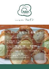 シュー&カフェ フェイン【Chou&Cafe】