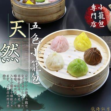 横浜中華街 彩り五色小籠包専門店 龍海飯店 コースの画像