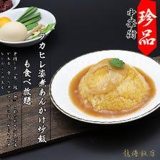 【人気No.2】フカヒレ姿煮あんかけ炒飯
