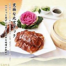 【人気No.3】伝統窯焼き北京ダック
