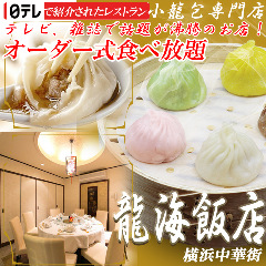 横浜中華街 彩り五色小籠包専門店 龍海飯店