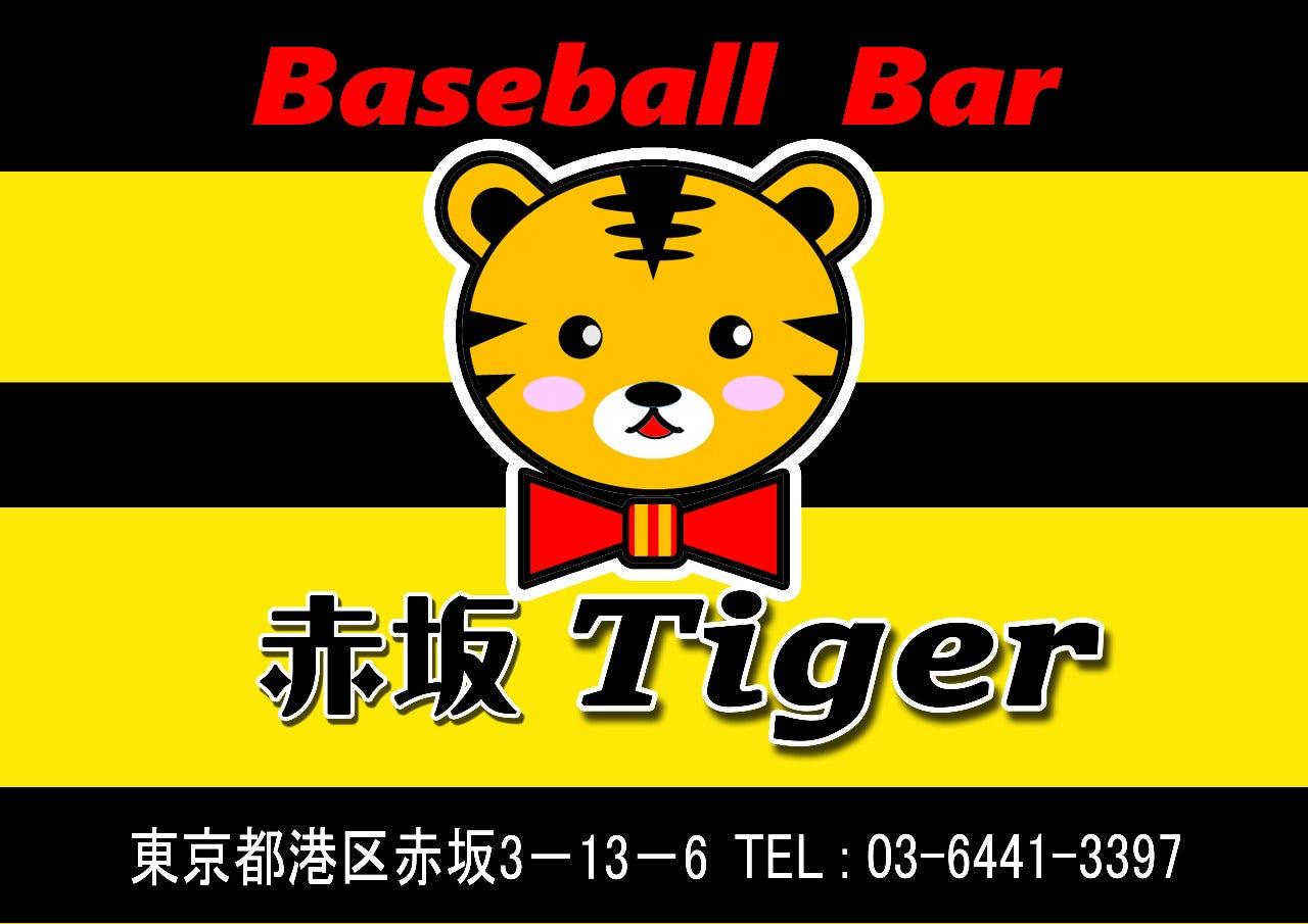 赤坂タイガー