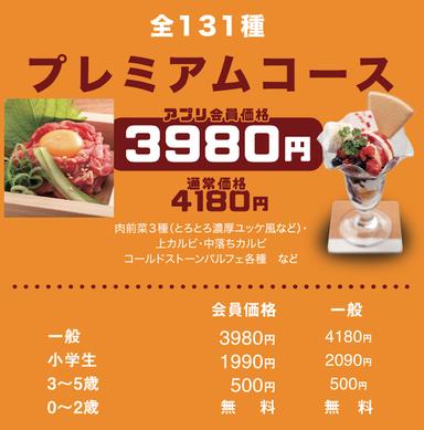 食辛房 広島駅前店  コースの画像