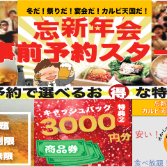 焼肉食べ放題専門店 カルビ天国 広島駅店