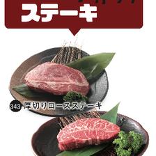 こだわりのステーキ!