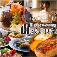 洋食とワインのお店 浅井食堂