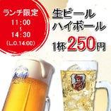 【ランチ限定/昼飲み】生ビール・ハイボール250円