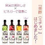 【ランチ限定】美酢(ミチョ) ALL 200円