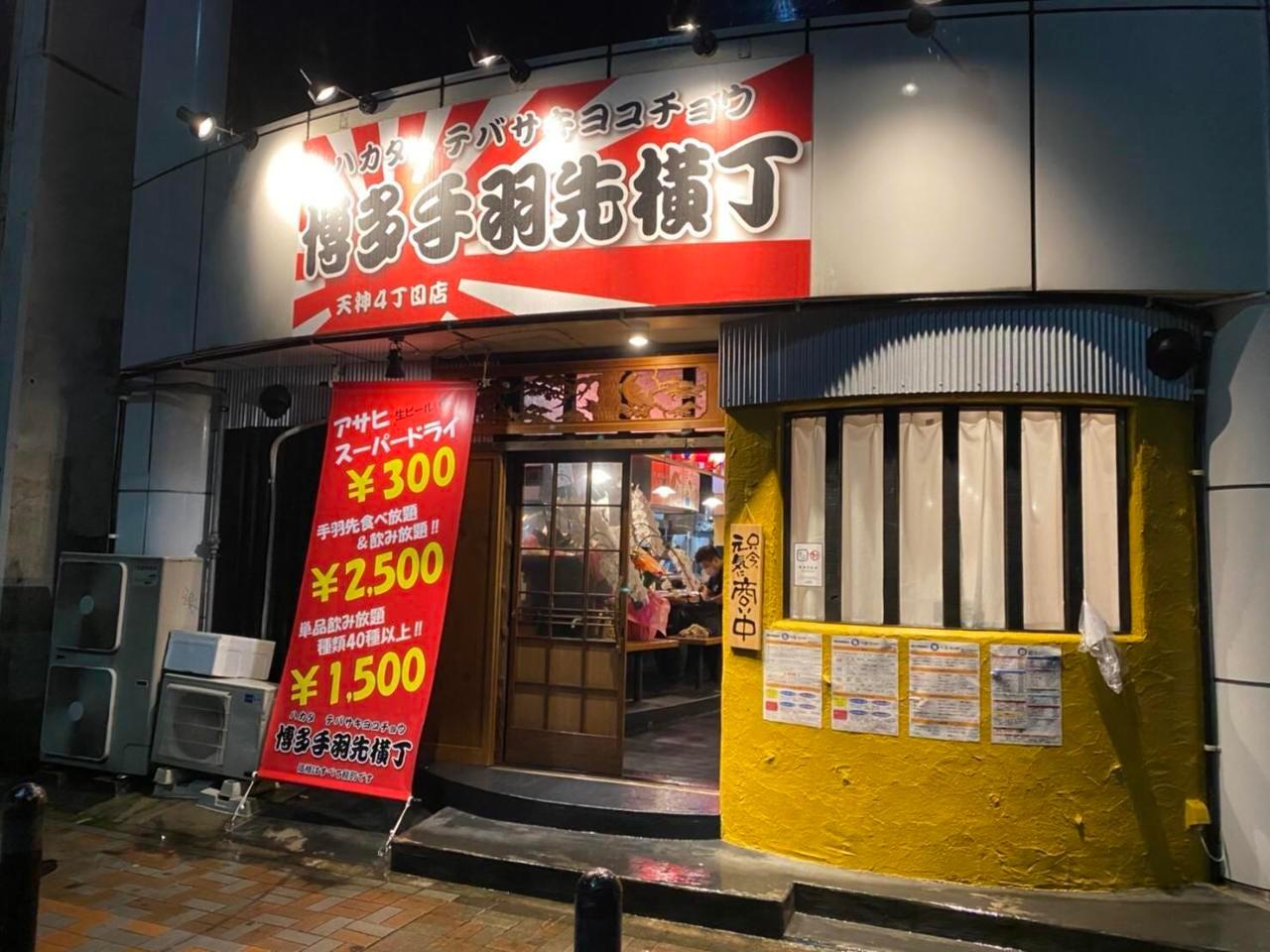 博多手羽先横丁 天神4丁目店