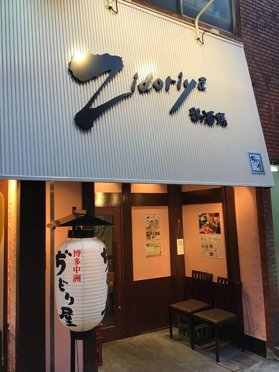 Zidoriya 鶏酒場
