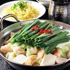 博多中洲名物★牛もつ鍋