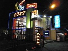 カラオケシティベア 日暮里店駅前店
