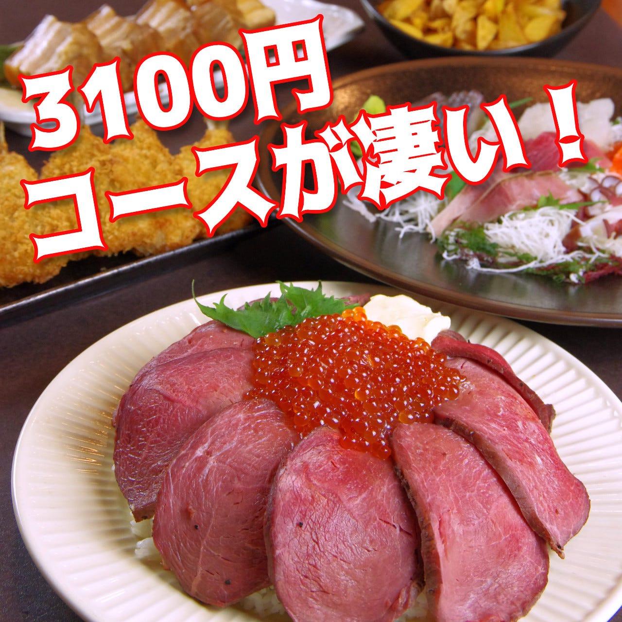 【イチ押し】3時間飲み放題コース3100円☆