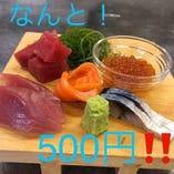 鮮魚の下駄盛り500円☆【国産】
