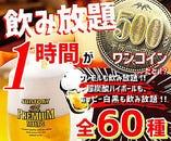 毎日やってる1時間500円の飲み放題☆生ビール、ホッピーなど多