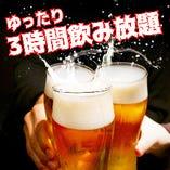 【ご宴会コース】いつでも3時間飲み放題☆【国産】