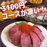 団体様でも本格的な料理が楽しめる宴会コース3100円から!!