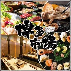 郷土料理ともつ鍋 博多市場名古屋駅店