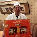 横浜中華街 第8回「美食節」銅賞獲得!