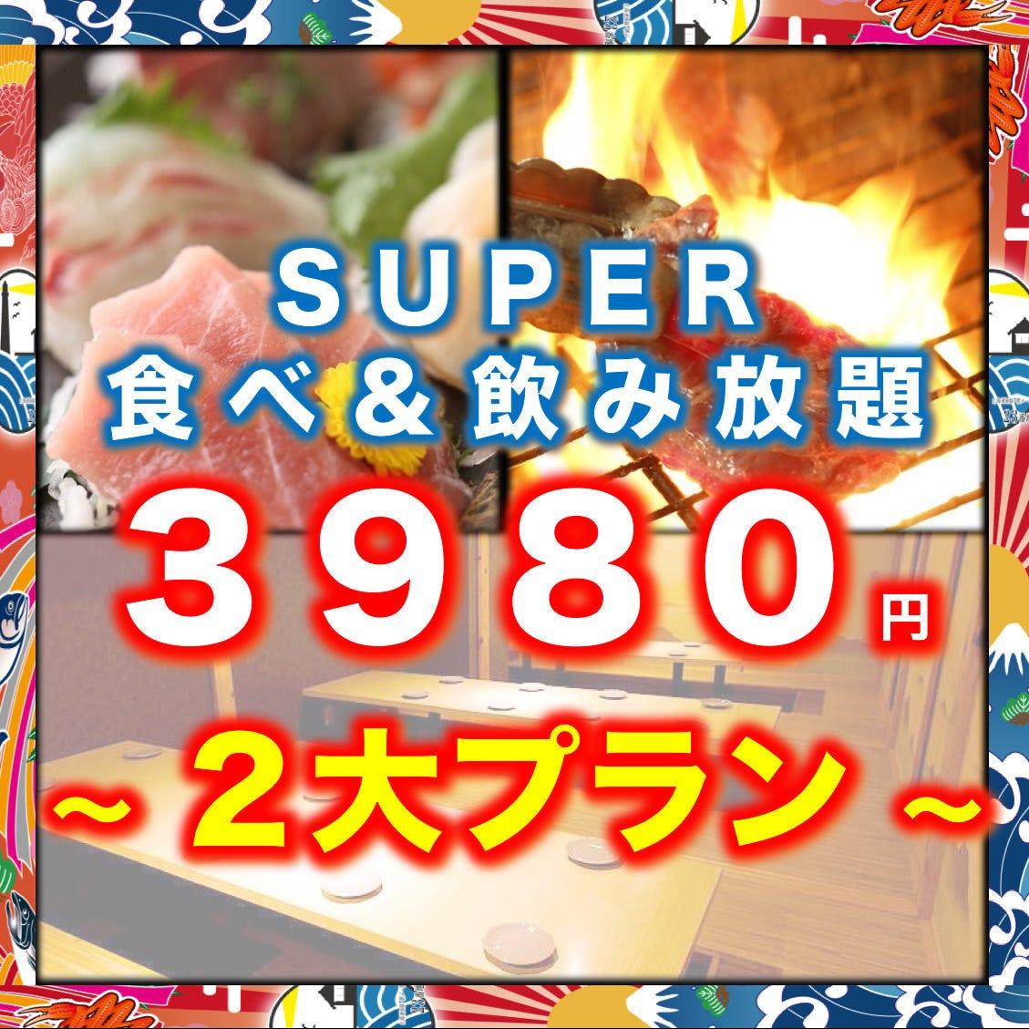 ◆2大・食べ&飲み放題プラン◆