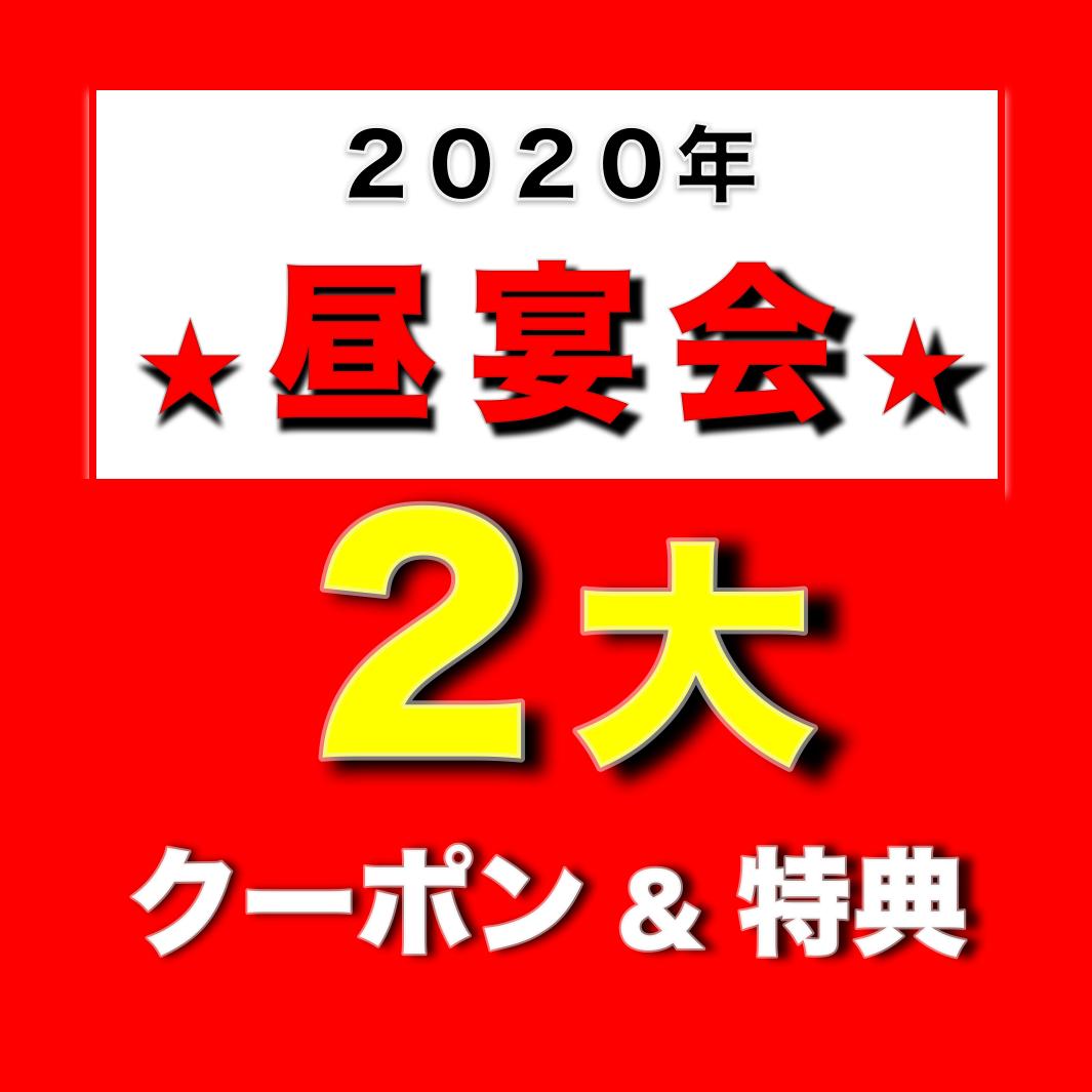 ★昼宴会専用・2大クーポン&特典★