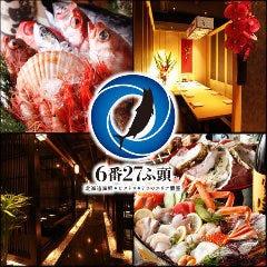 【完全個室】北海道海鮮&ラムしゃぶ 6番27ふ頭 大和駅前店