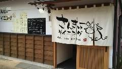 さんきゅーダイニング 富士宮