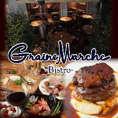 Graine Marche 綱島店