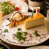 【記念日・誕生日に】お祝いのデザートプレートご用意♪