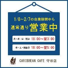 CARIBBEAN CAFE 守谷店
