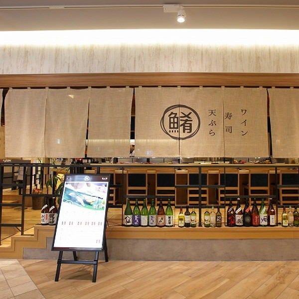 ワイン・寿司・天ぷら 鱼が肴