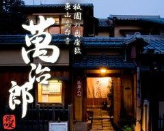 高台寺 京料理 花咲 萬治郎