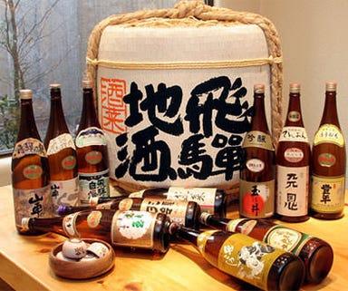 飛騨の味 酒菜  コースの画像