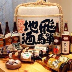 飛騨の味 酒菜