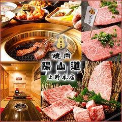 焼肉陽山道 上野本店