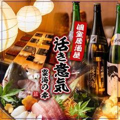 姫路 個室居酒屋 北海の宝石箱 姫路駅前店