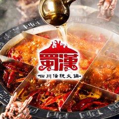 四川伝統火鍋 蜀漢