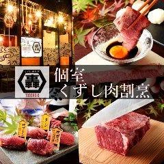 個室 くずし肉割烹 轟~TODOROKI~豊田店
