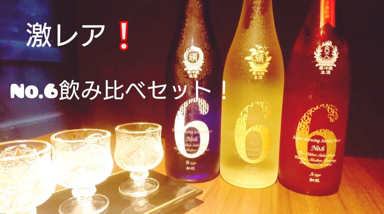 ★激レア日本酒の飲み比べも!