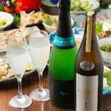 【乾杯日本酒】 食事のはじめには乾杯スパークリング日本酒をどうぞ