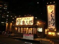 くしカツ串太郎 ジェームス山 本店