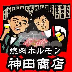 焼肉ホルモン 神田商店 大船店
