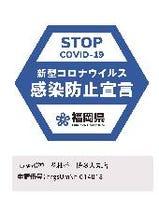 新型コロナ感染拡大防止対策中です。