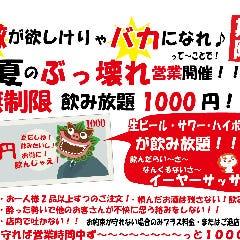 新橋 沖縄料理 奄美料理 島の台所 まさむぬ