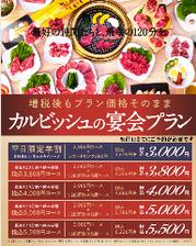 宴会コース(大人4名様以上)